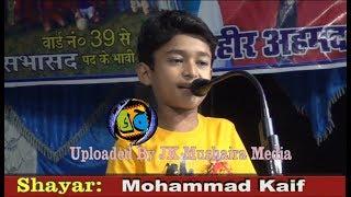 Mohammad Kaif Mushaira Domanpura Mau 2017 Con. Zaheer Ahmad