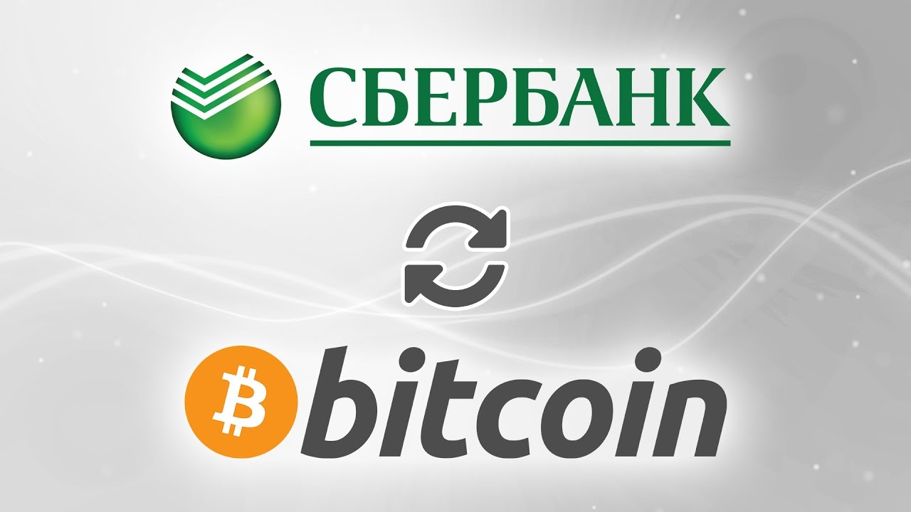 Обмен биткоин на сбербанк курсы система для входа в рынок форекс