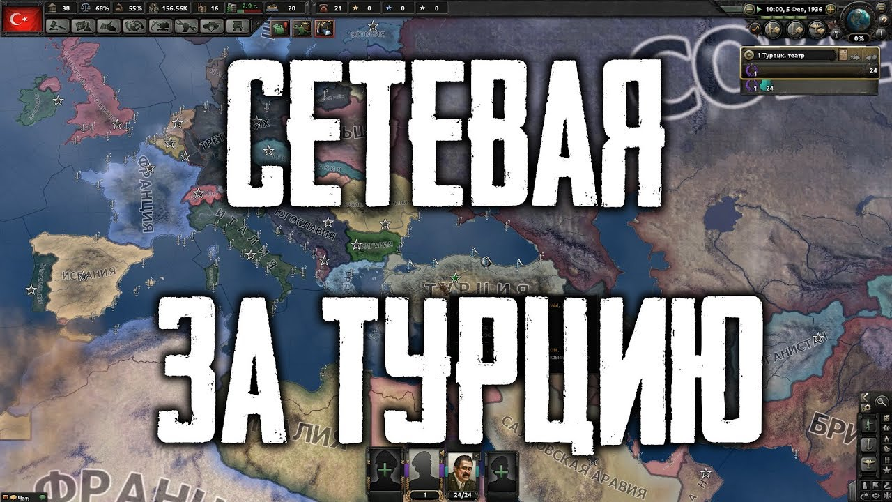 Сетевая партия за Турцию в HoI4 | Hearts of Iron IV