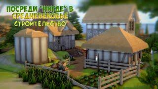 Симс 4 Строительство средневекового домика NoCC   TS4  Sims 4   Speedbuild  
