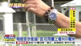 梅姬逐步進逼! 宜.花雨量上看900毫米│中視新聞 20160926 thumbnail