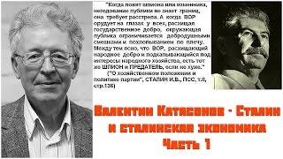 Валентин Катасонов - Сталин и сталинская экономика - Экономика страны Часть 1