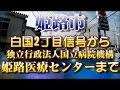 【走行動画】【姫路市】白国2丁目信号から姫路医療センターまで【兵庫県】