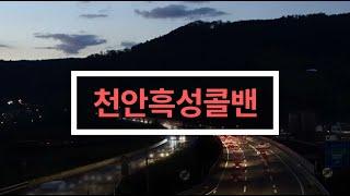 천안퀵서비스 전국소화물 천안흑성콜밴
