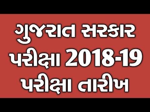 આવનારી ગુજરાત ગવેરમેન્ટ પરીક્ષાઓની તારીખ ૨૦૧૮-૧૯ || Upcoming gujarat government exam date 2018-19 ||