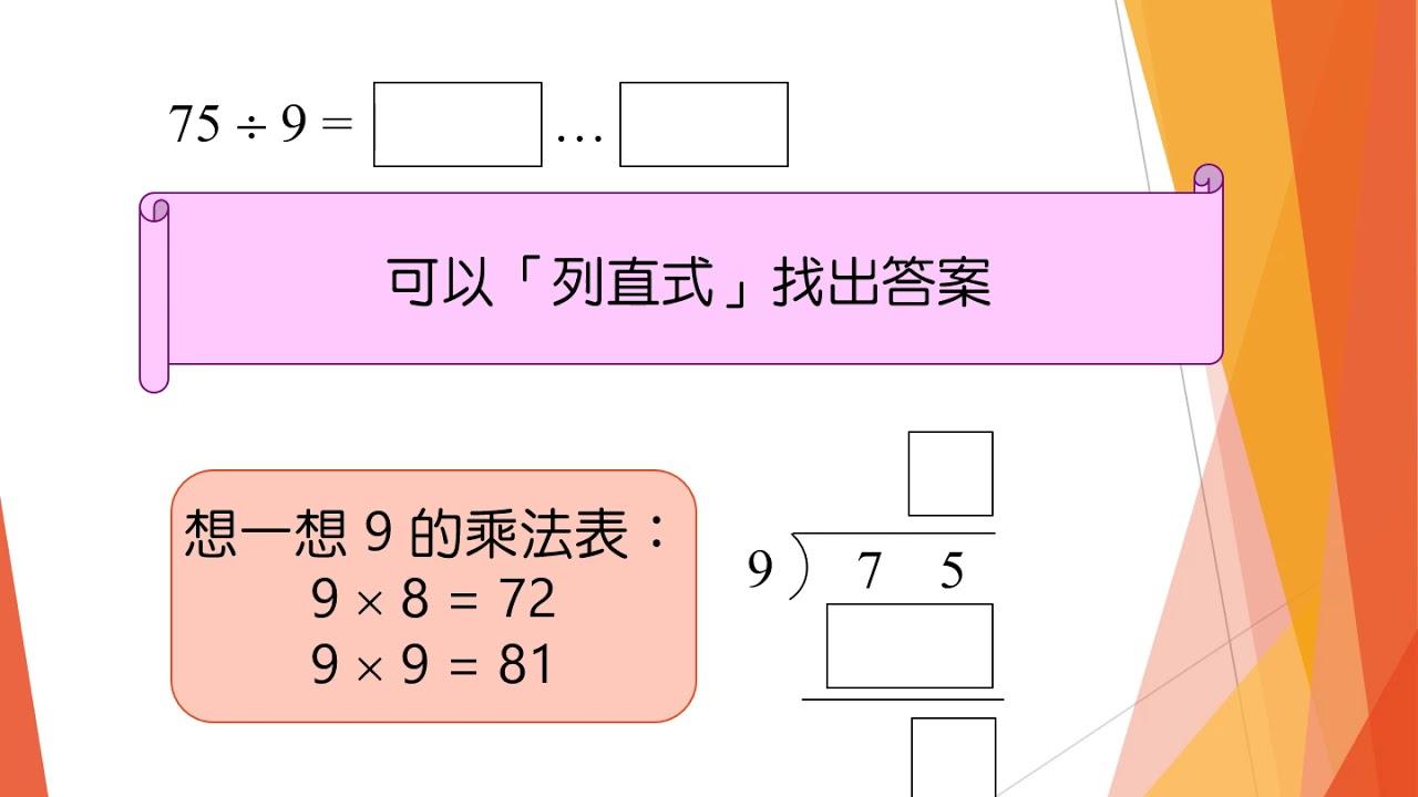 2下B 除法算式題(有餘數) - YouTube