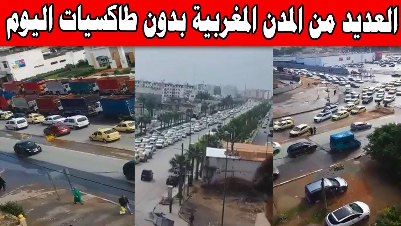 """العديد من المدن المغربية بدون """"طاكسيات"""" اليوم .. إضراب وطني يشل حركة النقل"""