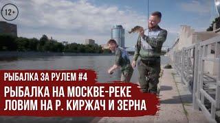 Рыбалка на Москве Реке Ловим на р Киржач и Зерна Рыбалка за рулем 4 1