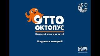 Отто Октопус - Немецкий язык для детей