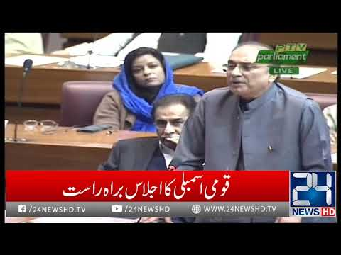 Asif Zardari FULL Speech in National Assembly | 14 Jan 2019