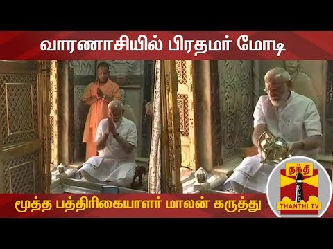 #PMModi #Varanasi #PMModiinVaranasi | வாரணாசியில் பிரதமர் மோடி - மூத்த பத்திரிகையாளர் மாலன் கருத்து Uploaded on 27/05/2019 :   Thanthi TV is a News Channel in Tamil Language, based in Chennai, catering to Tamil community spread around the world.  We are available on all DTH platforms in Indian Region. Our official web site is http://www.thanthitv.com/ and available as mobile applications in Play store and i Store.   The brand Thanthi has a rich tradition in Tamil community. Dina Thanthi is a reputed daily Tamil newspaper in Tamil society. Founded by S. P. Adithanar, a lawyer trained in Britain and practiced in Singapore, with its first edition from Madurai in 1942.  So catch all the live action @ Thanthi TV and write your views to feedback@dttv.in.  Catch us LIVE @ http://www.thanthitv.com/ Follow us on - Facebook @ https://www.facebook.com/ThanthiTV Follow us on - Twitter @ https://twitter.com/thanthitv