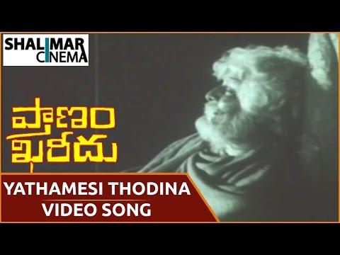 ప్రాణం ఖరీదు సాంగ్స్    Yathamesi Thodina Vodeo Song    Chiranjeevi,Jayasudha    Shalimarcinema