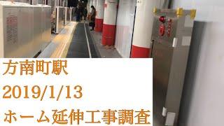 東京メトロ丸ノ内線 方南町駅ホーム延伸工事調査 2019/1/13