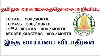 Tamilnadu government free stipend system | claim it now