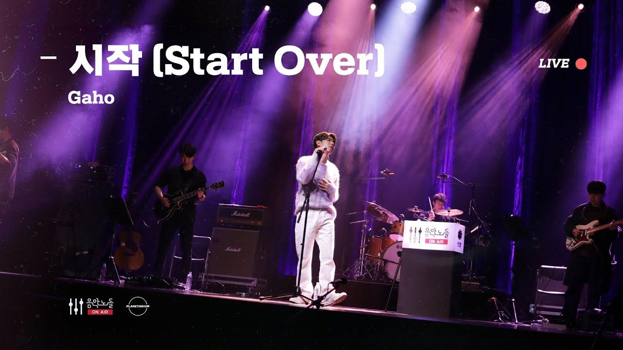[LIVE] 가호(Gaho) - 시작(Start Over) [음악노들 온 에어]