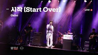 Download [LIVE] 가호(Gaho) - 시작(Start Over) [음악노들 온 에어]