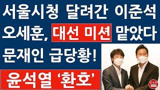 긴급! 이준석 지도부, 방금 서울시청 방문! 오세훈 대…