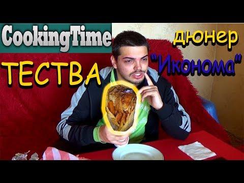 Cooking Time тества - Дюнер 2 Икономиката #2😎