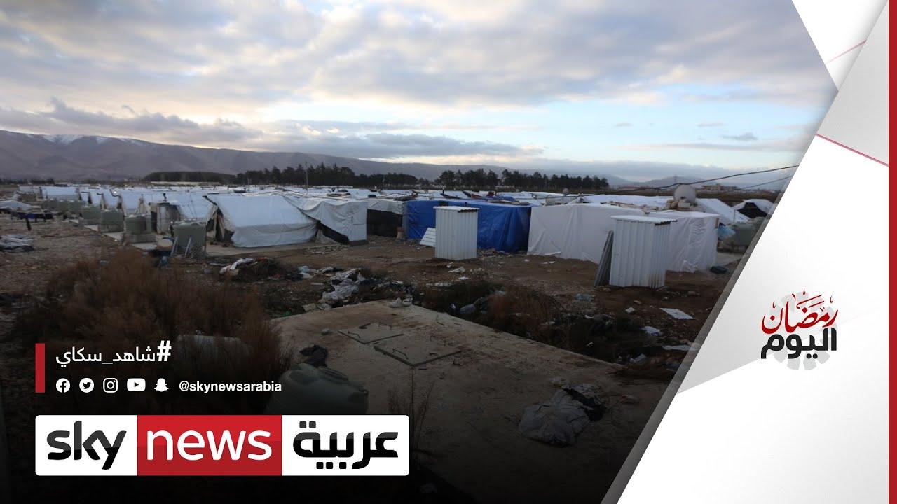 معاناة متكررة للّاجئين السوريين في لبنان خلال رمضان | #رمضان_اليوم  - نشر قبل 3 ساعة