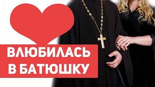Влюбилась в батюшку. о.Максим Каскун