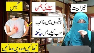 Acidity / heart burn & gastric problem | Causes and treatment at home