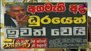 Siyatha Paththare | 20.11.2019 | Siyatha TV Thumbnail