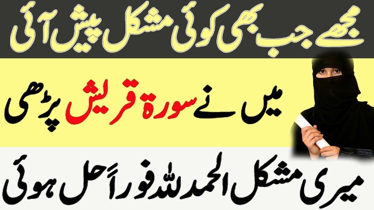 Har Hajat k liye Wazifa - Qurani Wazifa for Hajat   Ubqari Mag by Urdu Mag