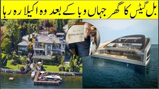 Where Is Bill Gaтes Living These Days ? Luxurious House And Life Style Of Bill Gates
