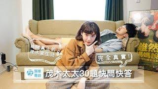 茂木太太跨國追愛的故事曾在FB粉絲團「雖然媽媽說我不可以嫁去日本」上...