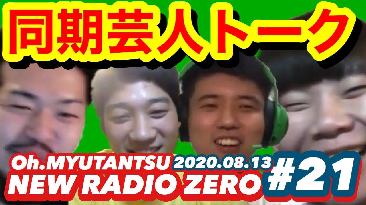 【ゲスト:ブラゴーリ】おミュータンツのニューラジオ0(ZERO) #21 2020.8.13