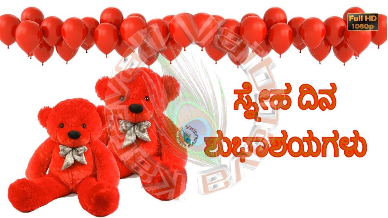 Happy Friendship Day Wishes In Kannadaquoteswishesimagewhatsapp