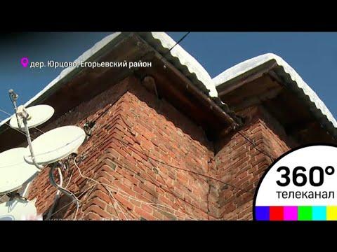В Егорьевске жилая двухэтажа находится на волоске от разрушения