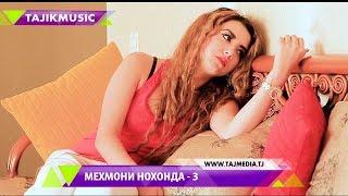 Мехмони Нохонда - Кисми 3 (Филми точики) / Незваный гость - 3 часть (2017)