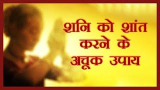Shankh Dhwani | अपनाएं यह सरल उपाय, मिलेगी शनि के हर दोष से मुक्ति | Shani Dosha |Sade Sati Remedies
