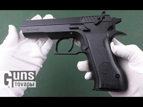 Пневматический пистолет KWC Jericho 941 (KM-43) металл
