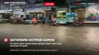 Сильные ливни вызвали обширные наводнения в Таиланде