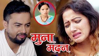 बिष्णु माझि र शिरिष देवकोटा को सुन्दा सुन्दै आशु आउने  नयाँ गित By Bishnu Majhi