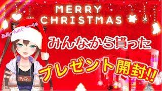 [LIVE] クリスマスプレゼント開けちゃおうかな