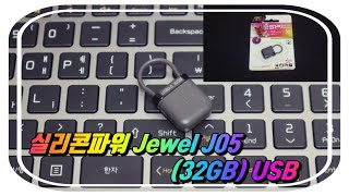 실리콘파워 Jewel J05 32GB USB 메모리