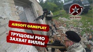"""[Airsoft Gameplay] Страйкбольная игра """"Трущобы РИО"""", операция """"Захват виллы""""."""