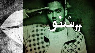 Sunno | Pakistan
