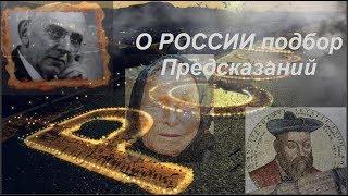 Россия будет всегда!Предсказания о России!