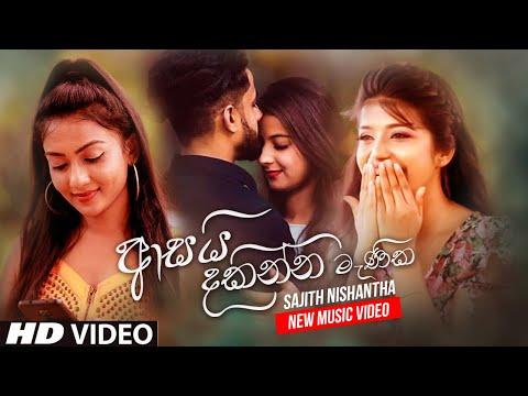 Asai Dakinna Manika ( ආසයි දකින්න මැණික ) - Sajith Nishantha New Music Video   Sinhala New Song 2021