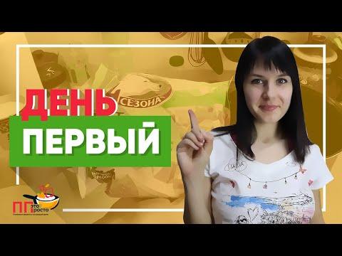 3 БЛЮДА В МУЛЬТИВАРКЕ/ПРОСТОЕ и ПОЛЕЗНОЕ меню на день