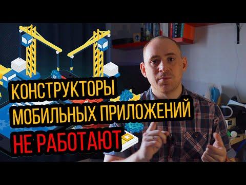Конструкторы мобильных приложений, недостатки / ITКультура