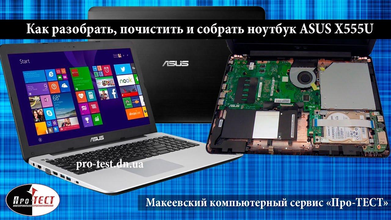 Установка Windows 7 на ноутбук Asus. - YouTube