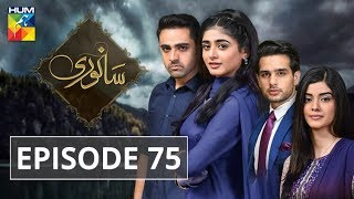 Sanwari Episode #75 HUM TV Drama 7 December 2018