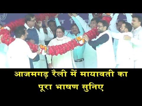 MAYAWATI FULL SPEECH IN AZAMGARH/मायावती का आजमगढ़ का पूरा भाषण