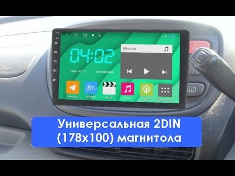 Универсальная 2DIN (178х100) магнитола 8 Core Android CF-9918-T9