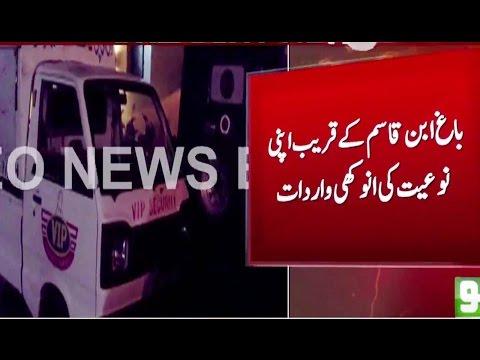 Karachi Clifton Main Saal Ke Sab Say Bare Daketi